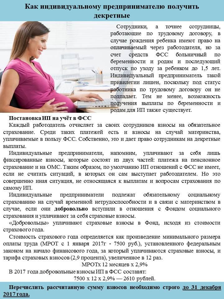 Выплаты беременным индивидуальный предприниматель 33